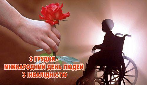 У районі пройшли тематичні заходи до Міжнародного дня людей з інвалідністю