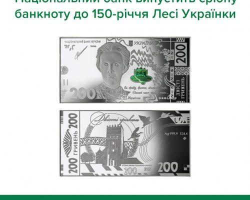 До 150-річчя від дня народження Лесі Українки Національний банк України випустив сувенірну срібну банкноту