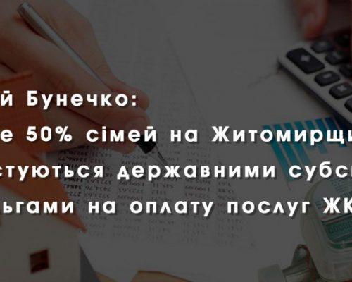 Віталій Бунечко: Майже 50% сімей на Житомирщині користуються державними субсидіями та пільгами на оплату послуг ЖКГ