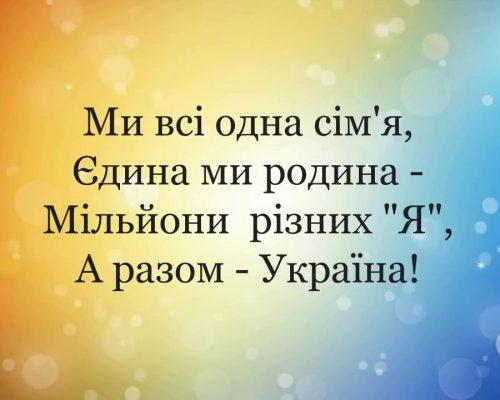 22 січня Україна відзначатиме День Соборності