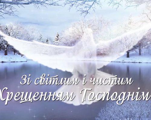 Вітаємо зі святом Хрещення Господня