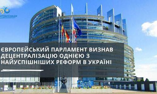 Європейський Парламент визнав децентралізацію однією з найуспішніших реформ в Україні