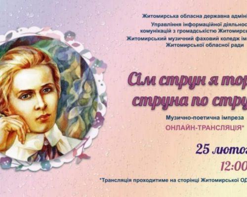 #150річчя Лесі Українки: 25 лютого дивіться онлайн мистецьку імпрезу від Житомирського музичного фахового коледжу ім.В.С.Косенка