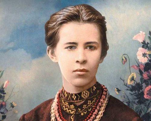 25 лютого – 150 років від дня народження геніальної дочки українського народу Лесі Українки