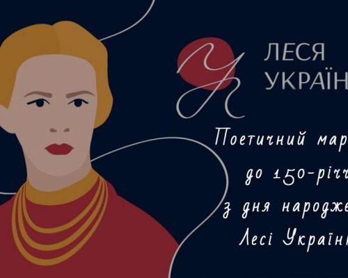 Долучайтеся до поетичного марафону від Житомирської ОДА до 150-річчя з Дня народження Лесі Українки. ВІДЕО