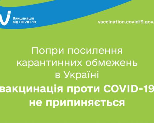 Попри посилення карантинних обмежень у деяких областях України вакцинація проти COVID-19 не припиняється