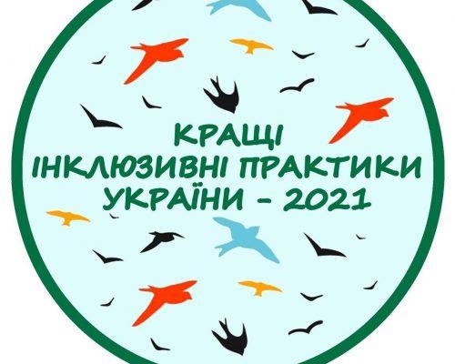 Долучайтеся до конкурсу «Кращі інклюзивні практики України – 2021»