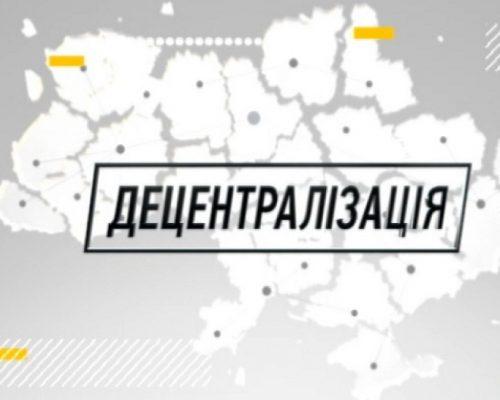 Володимир Зеленський: Державні службовці мають працювати в інтересах громадян, а децентралізацію потрібно поглиблювати для підвищення рівня життя в регіонах