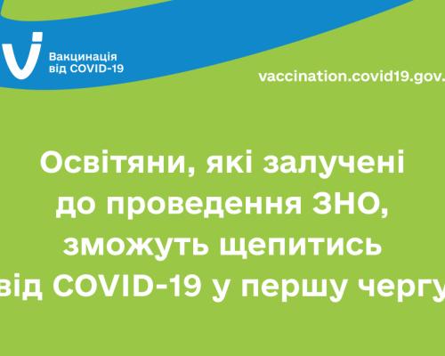 Освітяни, які залучені до проведення ЗНО, зможуть щепитися від COVID-19 у першу чергу