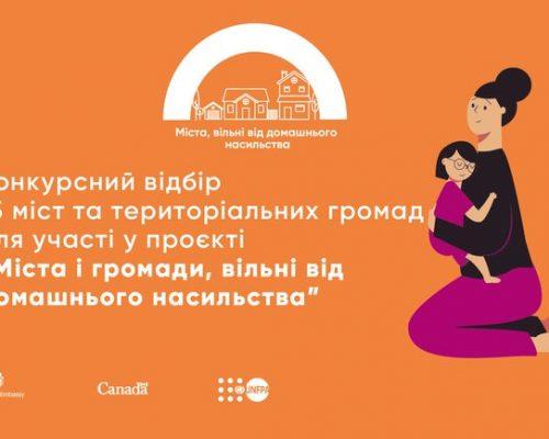 """Представництво Фонду ООН у галузі народонаселення (UNFPA) в Україні оголошує конкурсний відбір 15 міст та територіальних громад з усіх областей України для участі у проєкті """"Міста і громади, вільні від домашнього насильства"""""""
