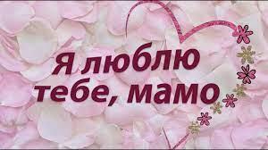 АНОНС ВИЗНАЧЕННЯ ПЕРЕМОЖЦІВ ОНЛАЙН КОНКУРСУ «Я ЛЮБЛЮ ТЕБЕ, МАМО!»