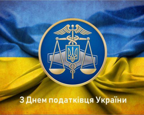 Привітання голови райдержадміністрації з нагоди Дня податківця України