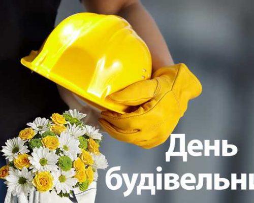 8 серпня – професійне свято у працівників будівельної галузі