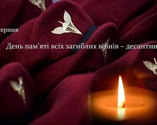 2 серпня – День вшанування пам'яті загиблих військовослужбовців Десантно-штурмових військ