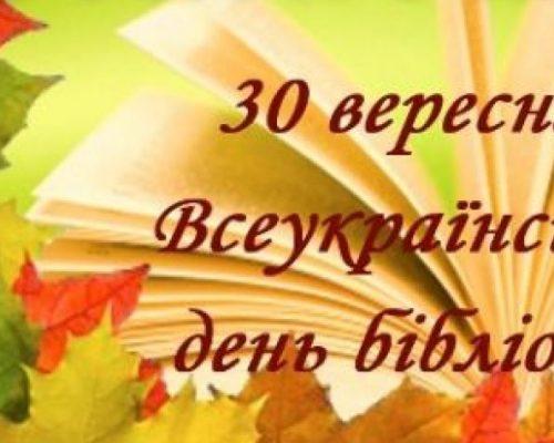 Сьогодні – Всеукраїнський день бібліотек