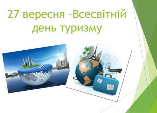 Сьогодні – Всесвітній день туризму і День туризму в Україні