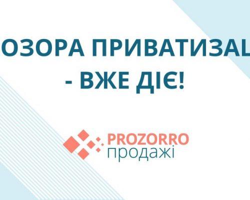 Завершується прийом заяв для участі в електронних аукціонах із продажу об'єктів малої приватизації Житомирської області