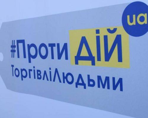 З нагоди відзначення Європейського дня боротьби з торгівлею людьми відбудеться «Хода за свободу»