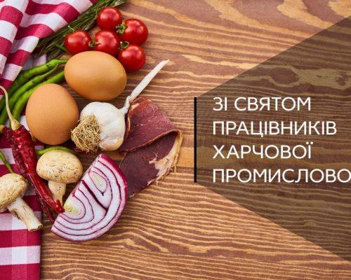 Привітання з професійним святом працівників харчової промисловості