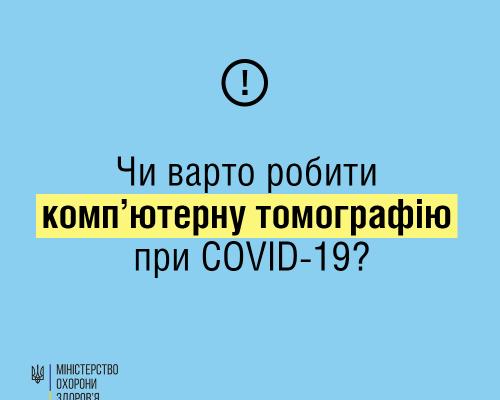 Чи варто робити комп'ютерну томографію при COVID-19?