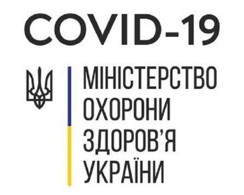 Пресбрифінг МОЗ щодо вакцинації проти COVID-19 та карантинних обмежень в Україні