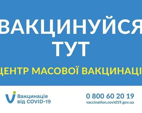 До уваги жителів Житомирщини: щепитися проти COVID-19 можна у центрах масової вакцинації. ОНОВЛЕНО ГРАФІК РОБОТИ