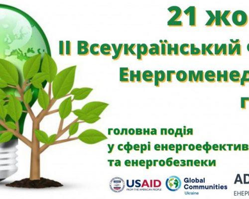 Децентралізація: 21 жовтня долучайтеся до ІI Всеукраїнського Форуму Енергоменеджерів громад
