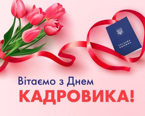Привітання т.в.о. голови Житомирської районної державної адміністрації з нагоди професійного свята – Дня кадрового працівника