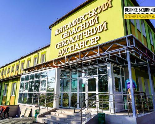 Велике будівництво на Житомирщині: як проходить реконструкція обласного онкологічного диспансеру. ФОТОРЕПОРТАЖ