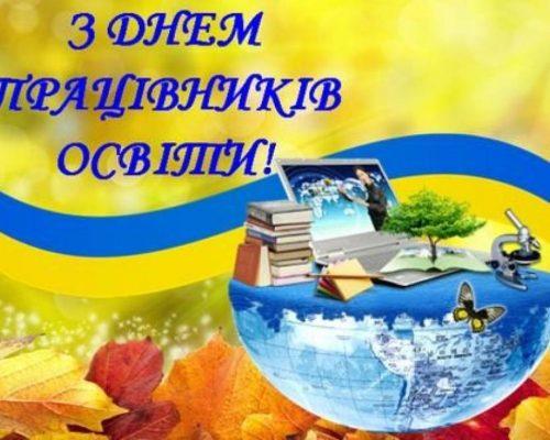 Сьогодні, 3 жовтня, професійне свято в освітян