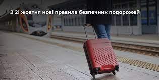 З 21 жовтня нові правила безпечних подорожей
