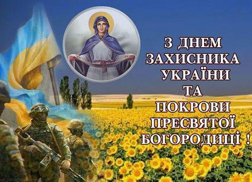 Вітання з нагоди Дня захисника України, Дня українського козацтва та Покрови Пресвятої Богородиці