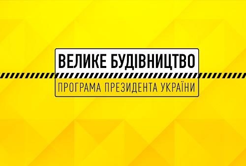 Велике будівництво на Житомирщині: САД інформує про коригування проєкту реконструкції автомобільної дороги М-06
